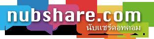 nubshare.com นับแชร์ดอทคอม